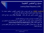 learning object repository lor1