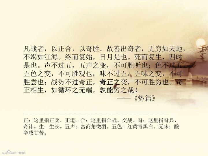 凡战者,以正合,以奇胜。故善出奇者,无穷如天地,不竭如江海。终而复始,日月是也。死而