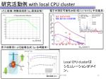 with local cpu cluster