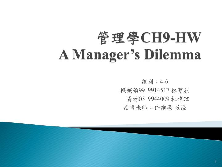ch9 hw a manager s dilemma n.