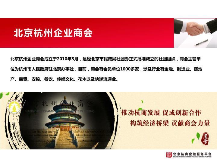 北京杭州企业商会