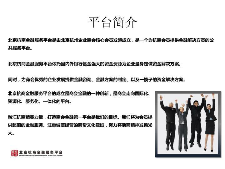北京杭商金融服务平台的成立是商会金融的一种创新,是商会走向国际化、资源化、服务化、一体化的平台。