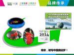 brand cooperation and market development plan2
