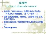 to be of dramatic nature