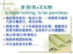 to have nothing to be penniless