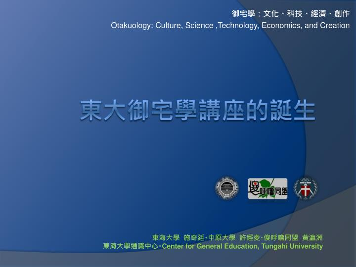 otakuology culture science technology economics and creation n.