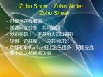 zoho show zoho writer zoho sheet