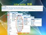 zoho writer1