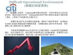difficult operational environment