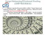 target balancing notional pooling