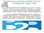 the business to business b2b market b2b