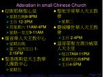 adoration in small chinese church