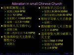 adoration in small chinese church1
