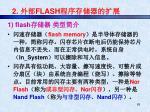 2 flash