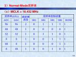 3 normal mode2