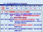 5 status register
