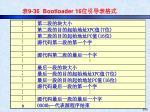 9 36 bootloader 16