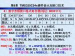 9 tms320c54x101