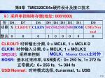 9 tms320c54x102