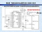 9 tms320c54x12