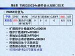 9 tms320c54x14