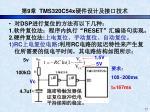 9 tms320c54x15