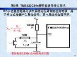 9 tms320c54x16