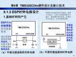 9 tms320c54x19