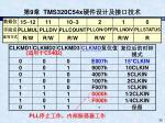 9 tms320c54x23