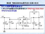 9 tms320c54x3