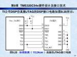 9 tms320c54x32