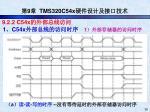 9 tms320c54x35