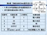 9 tms320c54x5