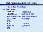 9 tms320c54x66