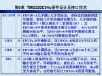 9 tms320c54x83