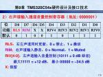 9 tms320c54x94