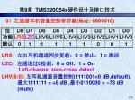 9 tms320c54x95
