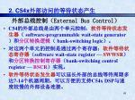 external bus control