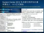system center 2012 11 1
