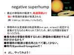 n egative superhump