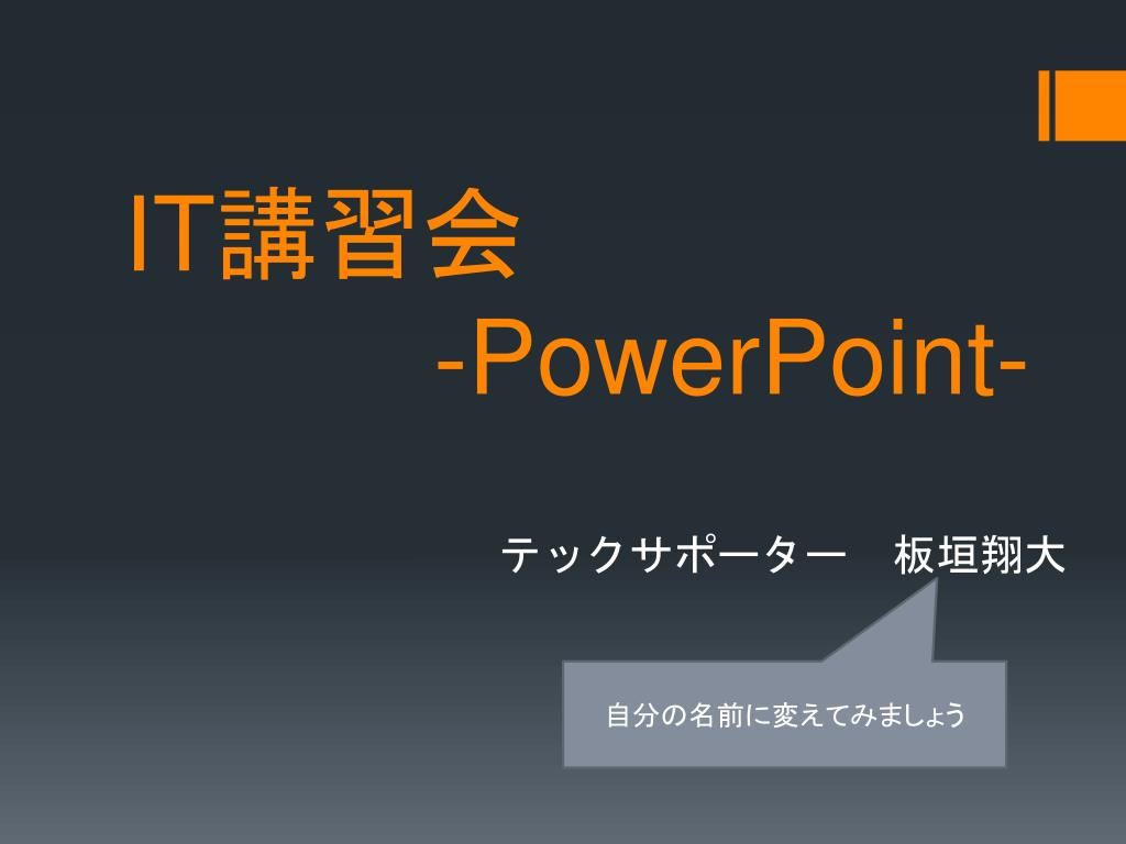 ppt it 講習会 powerpoint powerpoint presentation id 6480378