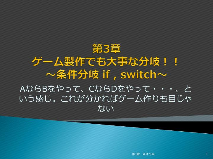 3 if switch n.