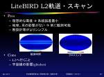 litebird l21