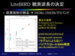 litebird2