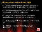 designspark mechanical 5