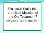 is jesus really the promised messiah of the old testament