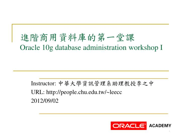 oracle 10g database administration workshop i n.
