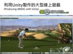 unity producing mmog with unity