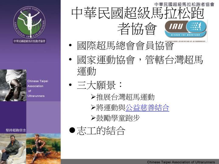 中華民國超級馬拉松跑者協會