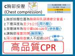 c chest compression